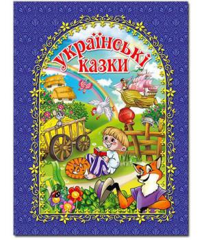 Українські казки. Синя