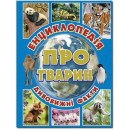 Енциклопедія про тварин. Дивовижні факти. Блакитна