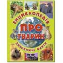 Енциклопедія про тварин. Дивовижні факти. Зелена