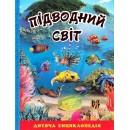 Підводний світ. Дитяча енциклопедія. Блакитна