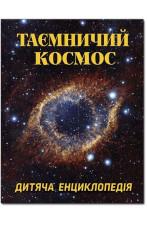 Таємничий космос. Дитяча енциклопедія