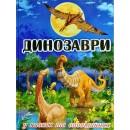 Динозаври у казках та оповіданнях. Блакитна