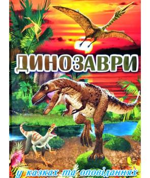 Динозаври у казках та оповіданнях. Червона