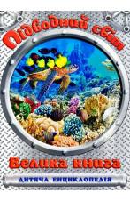 Підводний світ. Велика книга. Дитяча енциклопедія