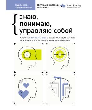 Год личной эффективности. Межличностный интеллект. Продуктивно взаимодействую с другими. Сборник №3