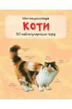 Коти. Міні-енциклопедія