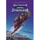 Настольная книга супергероя. Часть 2: Красная Маска