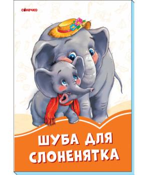 Шуба для слоненятка