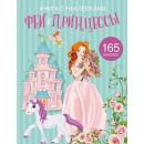 Книга с наклейками. Феи и принцессы