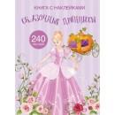 Книга с наклейками. Сказочные принцессы