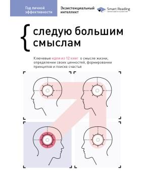 Год личной эффективности. Экзистенциальный интеллект. Сборник №4