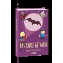 Врятуй Бетмена