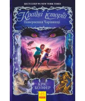 Повернення Чарівниці. Книга 2.