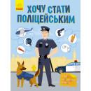 Хочу стати... : Хочу стати поліцейським
