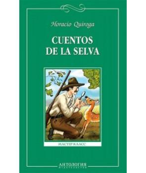 Сказки сельвы \ Cuentos de la selva