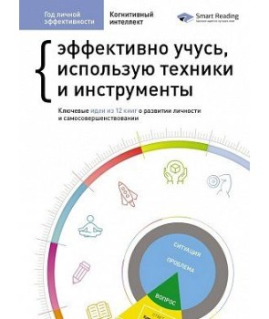 Год личной эффективности: Когнитивный интеллект. Эффективно учусь, использую техники и инструменты. Сборник №1