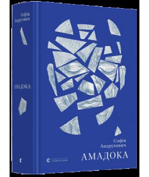 Амадока