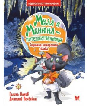 Муля и Манюня - путешественницы. Страшно интересная сказка. Кн. 3