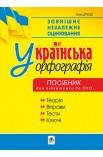 Українська орфографія : посібник для підготовки до ЗНО