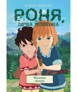 Роня, дочка розбійника. Ведмежа печера. Книга 3
