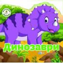 Багаторазовi налiпки. Динозаври