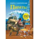 Книга с наклейками. Пираты