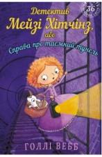 Детектив Мейзі Хітчінз або справа про таємний тунель. 5 кн.