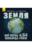 Земля: мої перші 4,54 мільярда років