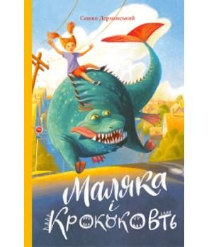 Маляка і Крококовть Книжка 5