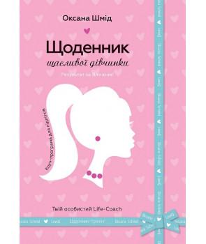 Щоденник щасливої дівчинки