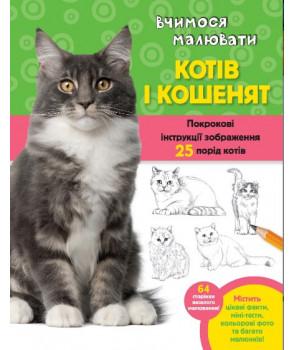 Вчимося малювати котів і кошенят