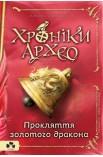 Хроніки Архео. Книга 4 Прокляття золотого дракона