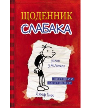 Щоденник слабака