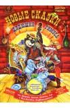 Новые сказки дядюшки Римуса или Братец Кролик, Братец Лис и все-все-все возвращаются