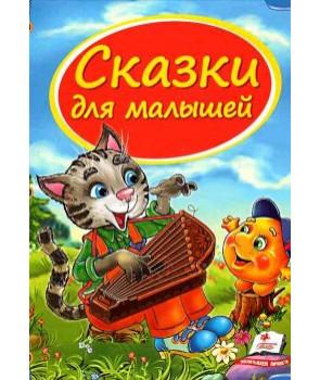 Сборник «Сказки для малышей»