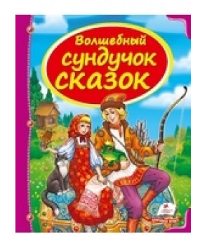 Сборник сказок «Волшебный сундучок сказок»
