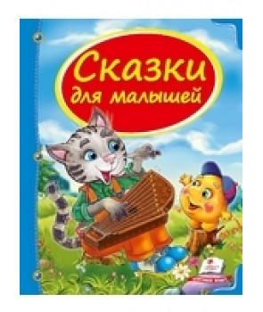Сборник сказок «Сказки для малышей»