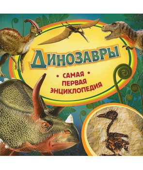 Динозавры . Самая первая энциклопедия