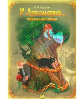 У Лукоморья В.Птушкин