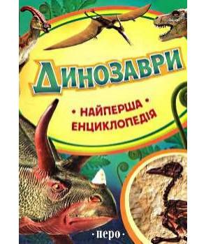 Динозаври.Найперша енциклопедія
