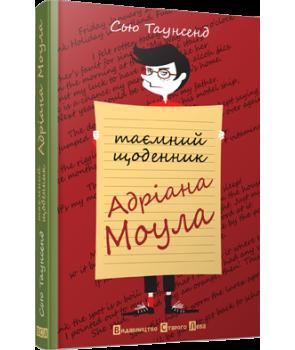 Таємний щоденник Адріана Моула