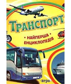 Транспорт.Найперша енциклопедія
