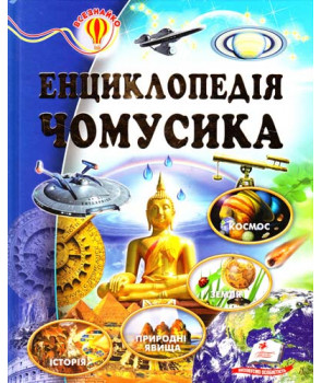 Енциклопедія чомусика