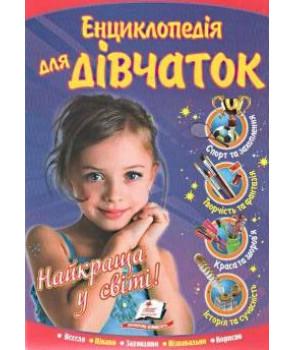 """Енциклопедія для дівчаток """"Найкраща у світі"""""""