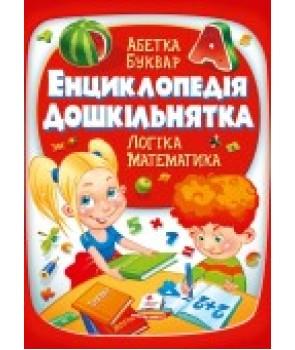 Енциклопедія дошкільнятка(збірка-абетка, буквар, логіка, математика)