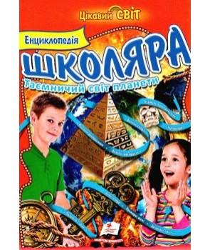 Енциклопедія школяра №3. Таємничий світ планети