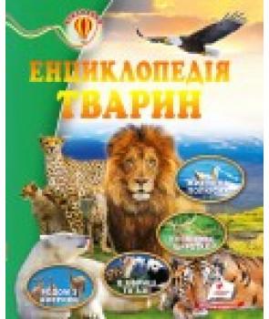 Енциклопедія тварин