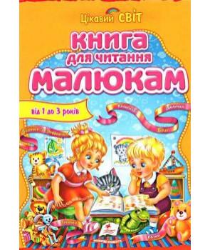 Книга для читання малюкам від 1 до 3 років