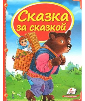 Сборник «Сказка за сказкой»