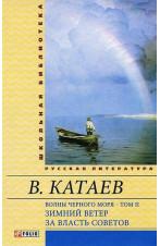 Волны Черного моря Т1. Белеет парус одинокий. Хуторок в степи